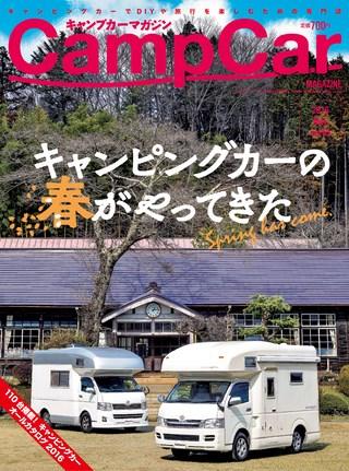 2016年5月号 Vol.55