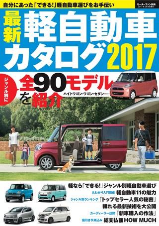 最新軽自動車カタログ2017