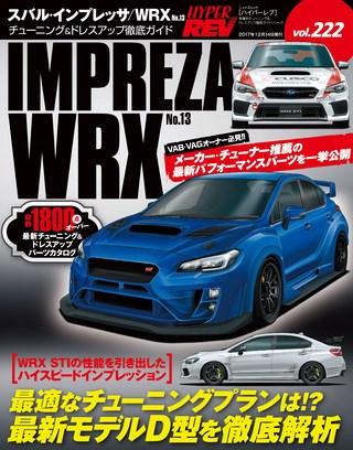 Vol.222 スバル・インプレッサ/WRX No.13
