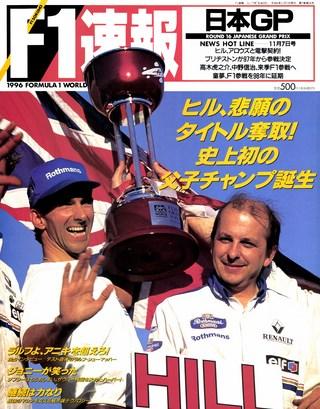 1996 Rd16 日本GP号