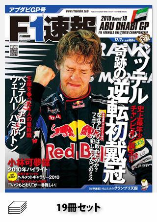 2010年 F1速報全19戦セット[全19冊]