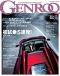 GENROQ2013年1月号