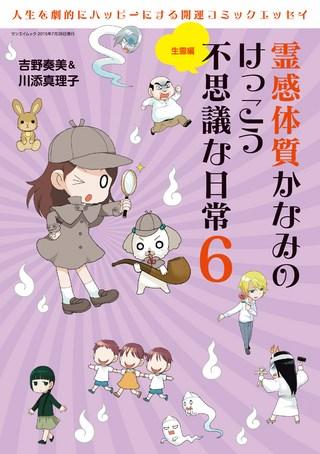 6 〜生霊編〜