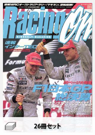 Racing on 1998年セット[全26冊]