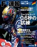 F1速報2013 Rd09 ドイツGP号