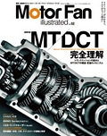 Motor Fan illustrated Vol.52[Lite版]