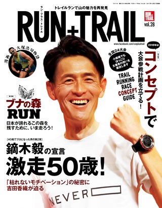 RUN+TRAIL Vol.28