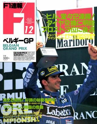 F1速報1993 Rd12 ベルギーGP号