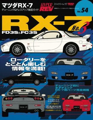 Vol.054 マツダ RX-7 No.3