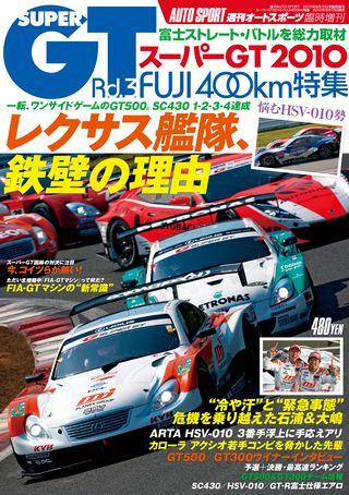 SUPER GT 2010 Rd.3 FUJI