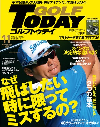 GOLF TODAY 2017年11月号 No.545