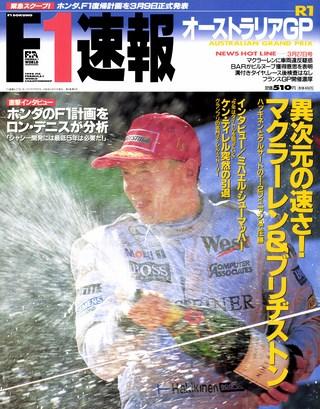 F1速報1998 Rd01 オーストラリアGP号