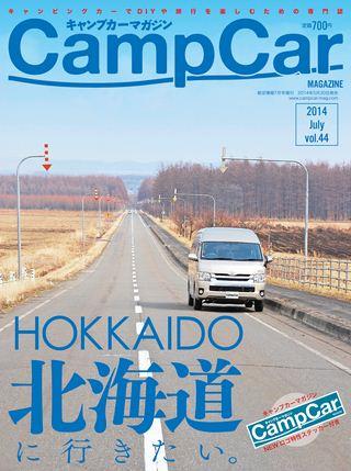 2014年7月号 Vol.44