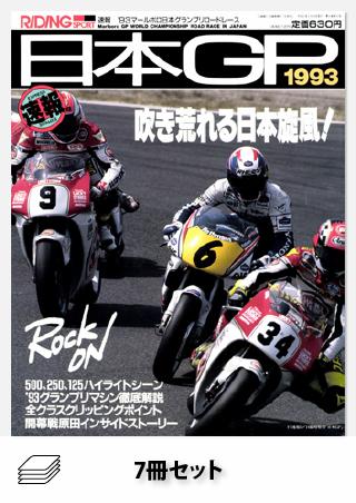 RIDING SPORT1987-1993年 日本GP速報号セット[全7冊]