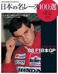 日本の名レース100選Vol.052