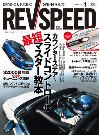 REV SPEED 2018年1月号
