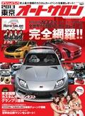 東京オートサロン2013 オフィシャルブック