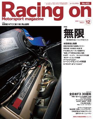 Racing onNo.433