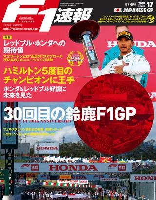 2018 Rd17 日本GP号