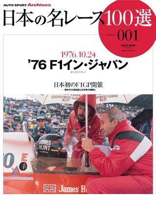 日本の名レース100選 Vol.001
