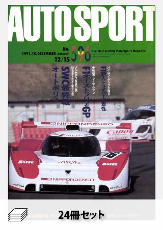 1991年オートスポーツ[24冊]セット