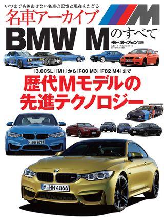 BMW Mのすべて