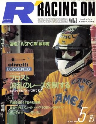 Racing on No.073