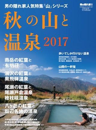 秋の山と温泉 2017