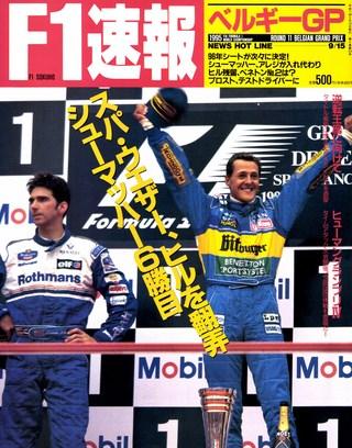 F1速報(エフワンソクホウ) 1995 Rd11 ベルギーGP号