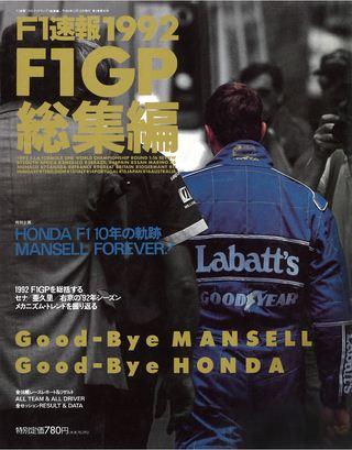 F1速報1992 総集編