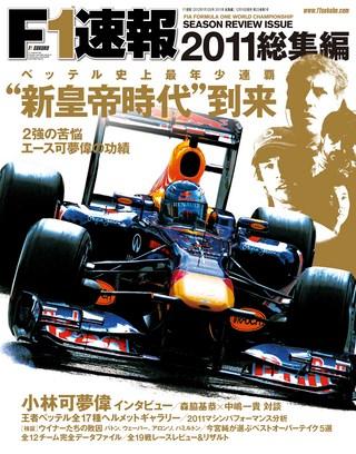 F1速報2011 総集編