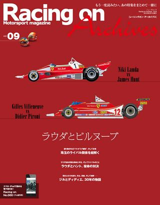 Racing on Archives Vol.09