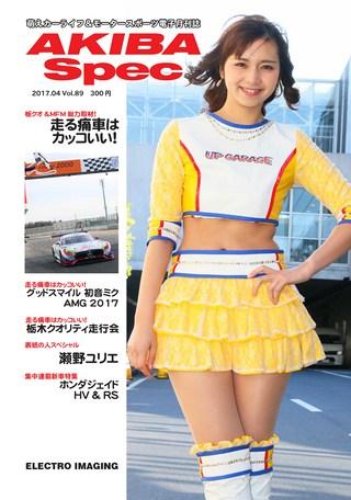 Vol.89 2017年4月号