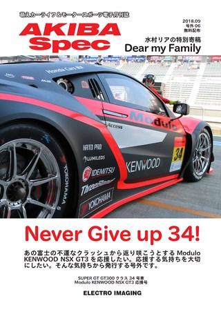 号外第6号 Never Give up 34!