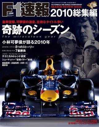 F1速報2010 総集編