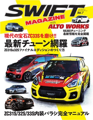 SWIFT MAGAZINE