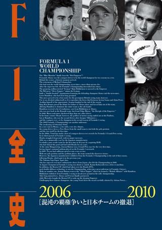 F1全史 F1全史 第12集 2006-2010