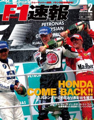 F1速報2004 Rd02 マレーシアGP号