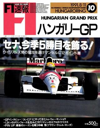 1991 Rd10 ハンガリーGP号