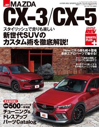 SPORT PLUS Vol.001 マツダCX-3/CX-5