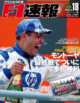 F1速報2004 Rd18 ブラジルGP号