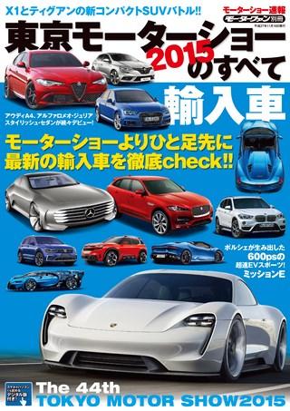 2015 東京モーターショーのすべて 輸入車