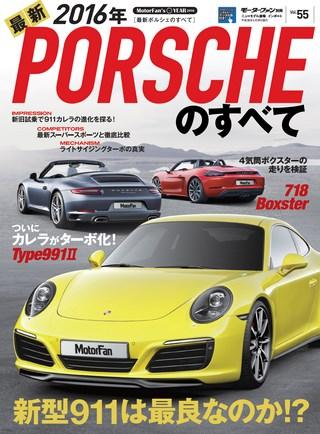 Vol.55 2016年 最新ポルシェのすべて
