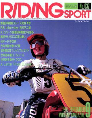 1985年9月号 No.32
