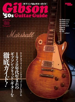 ギブソン'50sギターガイド
