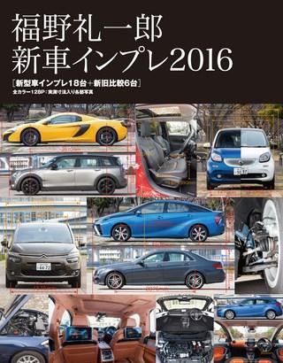 福野 礼一郎 新車インプレ2016