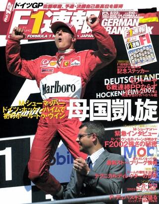F1速報2002 Rd12 ドイツGP号