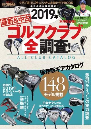 GOLF TODAY(ゴルフトゥデイ)レッスンブック 2019年 最新&中古ゴルフクラブ全調査!