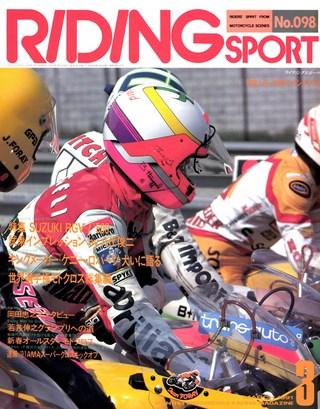 1991年3月号 No.98