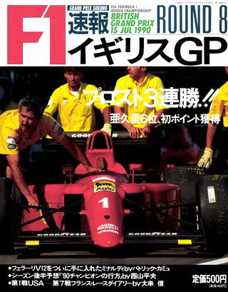 1990 Rd08 イギリスGP号